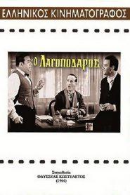 Ο Λαγοπόδαρος (1964) Ελληνική ταινία