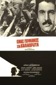 Ένας Γερμανός Στα Καλάβρυτα (1970) Ελληνική ταινία