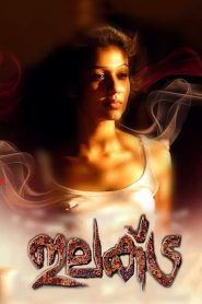 Elektra (2010) online movies με ελληνικούσ υπότιτλουσ