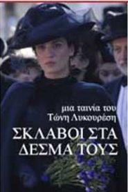 Sklaboi sta desma toys (2008)