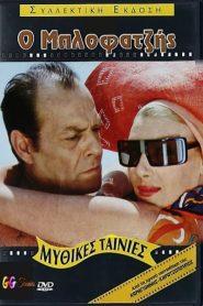ο μπλοφατζής greek movies