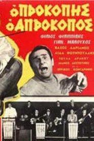 Prokopis o aprokopos (1969)