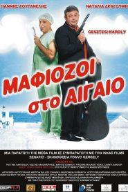 Mafiozoi sto Aigaio (2006)
